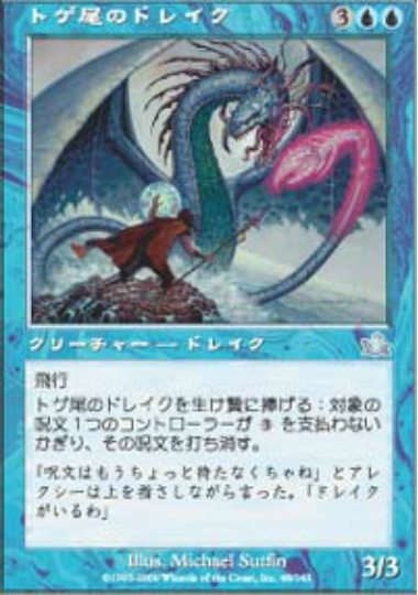 【PCY】 Spiketail Drake/トゲ尾のドレイク (日) 【Foil】 No.048