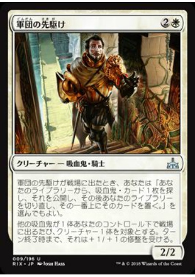 【RIX】 Forerunner of the Legion/軍団の先駆け (日) 【Foil】 No.009