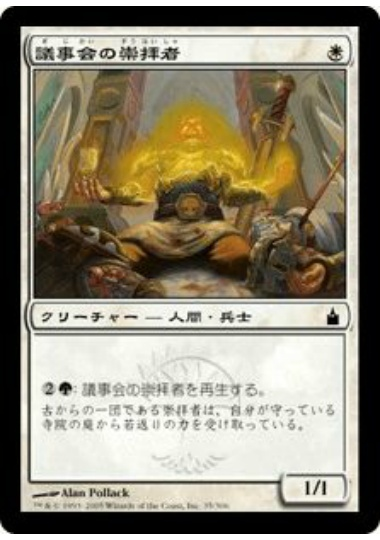 【RAV】 Votary of the Conclave/議事会の崇拝者 (日) 【Foil】 No.035