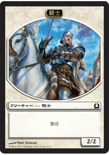 【RTR-TOKEN】 Knight Token/騎士トークン (日) No.002