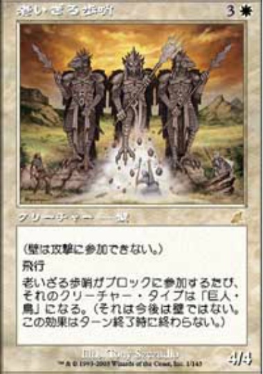 (日)老いざる歩哨 / Ageless Sentinels【SCG】 No.001