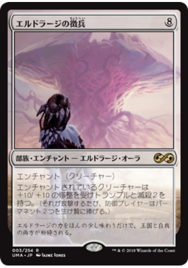 (日)エルドラージの徴兵 / Eldrazi Conscription【UMA】 【Foil】 No.003