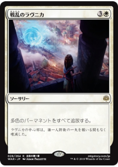 【WAR】 Ravnica at War/戦乱のラヴニカ (日) 【Foil】 No.028