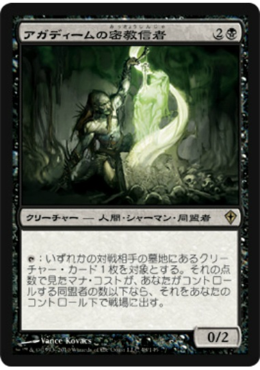 【WWK】 Agadeem Occultist/アガディームの密教信者 (日) 【Foil】 No.048