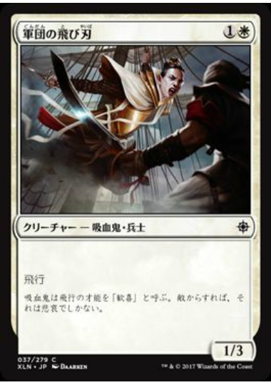 【XLN】 Skyblade of the Legion/軍団の飛び刃 (日) 【Foil】 No.037