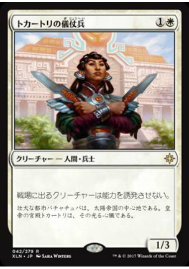 【XLN】 Tocatli Honor Guard/トカートリの儀仗兵 (日) 【Foil】 No.042