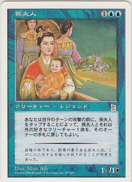 孫夫人  |CardshopSerra - カードショップセラ