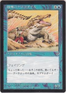 Sandbar Crocodile_promo