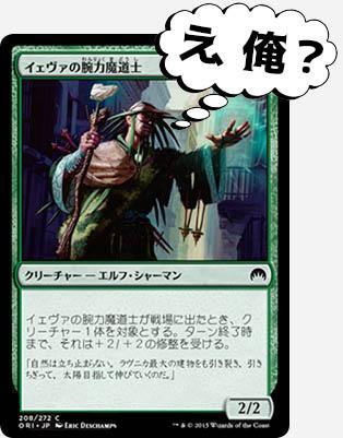 イェヴァの腕力魔道士2