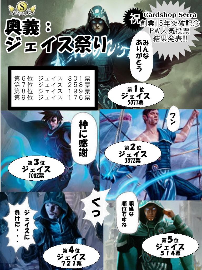 Jace Festival!